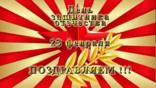 День защитника отечества - 23 февраля. Поздравляем !