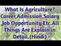 Agriculture क्या Better है  के लिये|ADMISSION,Salary,Career,Job!जानिये Many Things(Hindi)