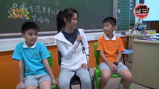 Publication Date: 2018-07-09 | Video Title: 動感校園小記者培訓計劃 2018 - 福建中學附屬學校  學
