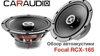 Обзор автомобильной акустики Focal RCX-165