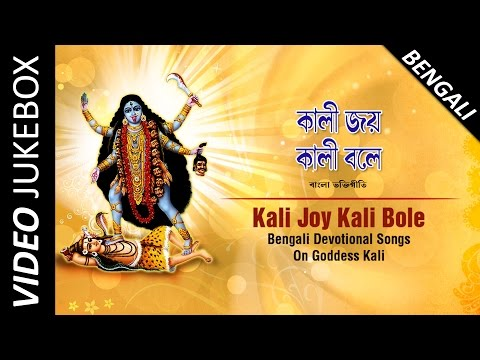 Best Maa Kali Songs - Vol 2 | Popular Bengali Devotional Songs | Video Jukebox