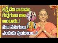 Why Worshipping Lakshmi Devi With Elephant Is Beneficial? | Dr. Ananta Lakshmi | BhaktiOne