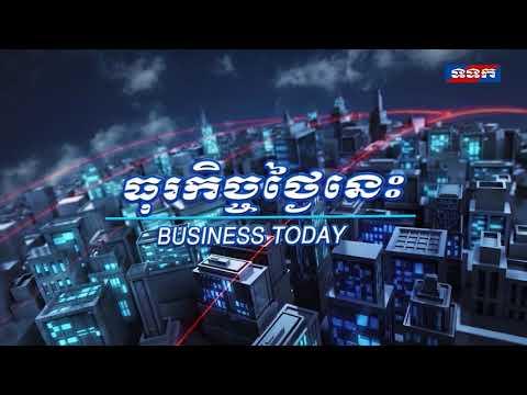 Business Today: 18.02.2018 ISO 9001-2015 ដោយ លោក សោម សម្បត្តិ