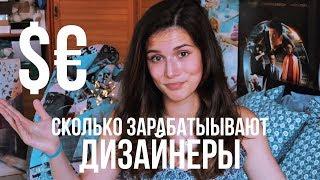 Сколько зарабатывают веб дизайнеры в Украине