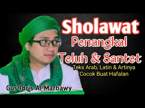 Sholawat Asyghil - Penangkal Teluh,Santet,Guna-guna Dll By Gus Idris Al Marbawy || ( Gus Idris )