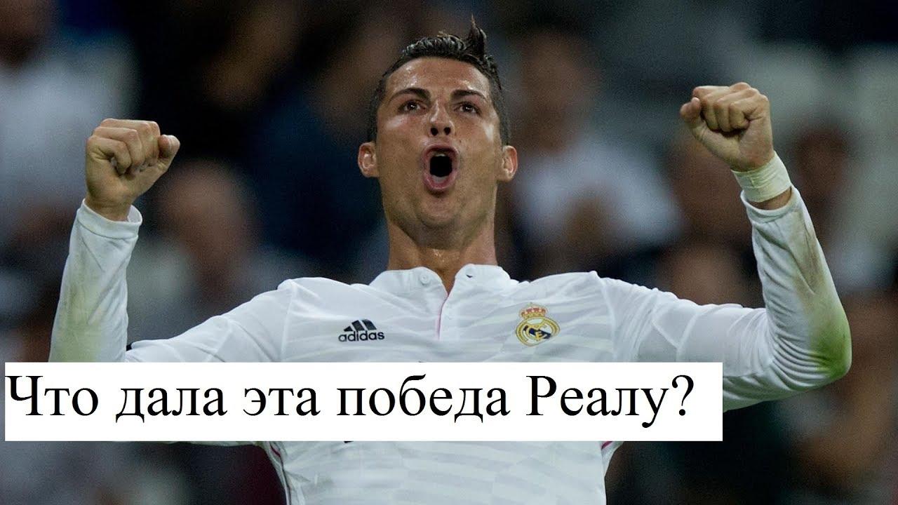 Футбол новости реал мадрида