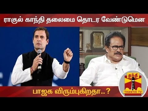 #Thirunavukarasar | #RahulGandhi | ராகுல் காந்தி தலைமை தொடர வேண்டுமென பாஜக விரும்புகிறதா..? -  திருநாவுக்கரசர் பதில் | KEB CUTS  Uploaded on 26/05/2019 :   Thanthi TV is a News Channel in Tamil Language, based in Chennai, catering to Tamil community spread around the world.  We are available on all DTH platforms in Indian Region. Our official web site is http://www.thanthitv.com/ and available as mobile applications in Play store and i Store.   The brand Thanthi has a rich tradition in Tamil community. Dina Thanthi is a reputed daily Tamil newspaper in Tamil society. Founded by S. P. Adithanar, a lawyer trained in Britain and practiced in Singapore, with its first edition from Madurai in 1942.  So catch all the live action @ Thanthi TV and write your views to feedback@dttv.in.  Catch us LIVE @ http://www.thanthitv.com/ Follow us on - Facebook @ https://www.facebook.com/ThanthiTV Follow us on - Twitter @ https://twitter.com/thanthitv