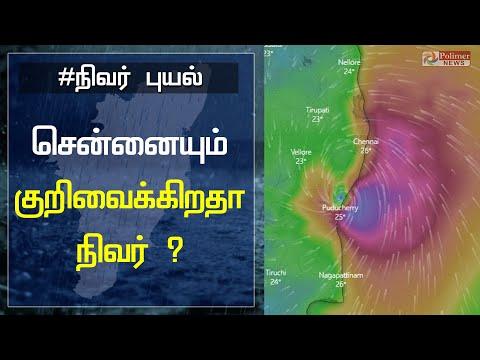 சென்னையும் குறிவைக்கிறதா நிவர்?  Nivar   Cyclone Nivar   Tamil Nadu  Chennai   Cuddalore