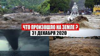 Катаклизмы за день 31 декабря 2020 месть природы изменение климата событие дня в мире боль земли
