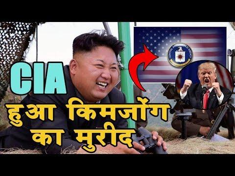 America की CIA ने बताया Kim Jong को बुद्धिमान शख्स, Trump को पहुंचा सदमा