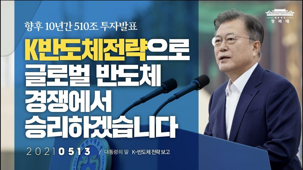 [대통령의말] K 반도체 전략으로, 글로벌 반도체 경쟁에서 승리하겠습니다 |  K-반도체 전략 보고