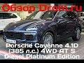 Porsche Cayenne 2017 4.1D (385 л.с.) 4WD AT S Diesel Platinum Edition - видеообзор