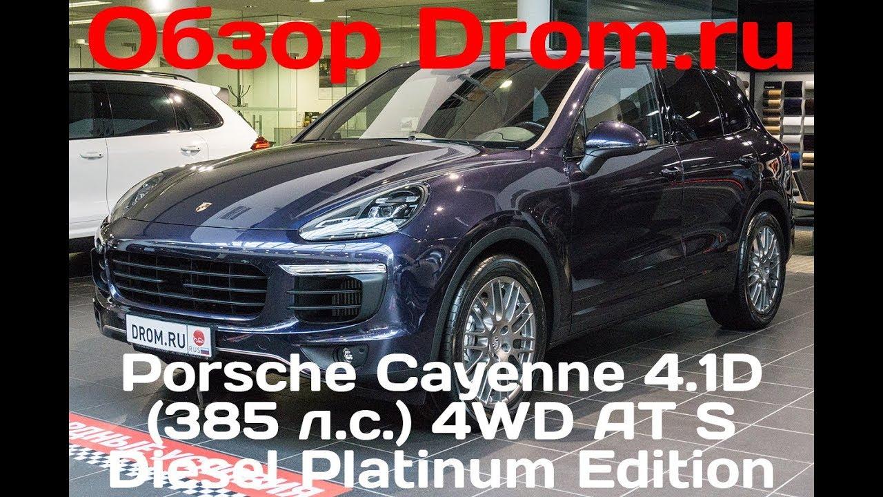 Porsche Cayenne 2017 4 1d 385 л с 4wd At S Sel Platinum Edition видеообзор