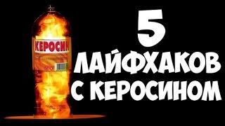 5 ПОЛЕЗНЫХ ЛАЙФХАКОВ С КЕРОСИНОМ