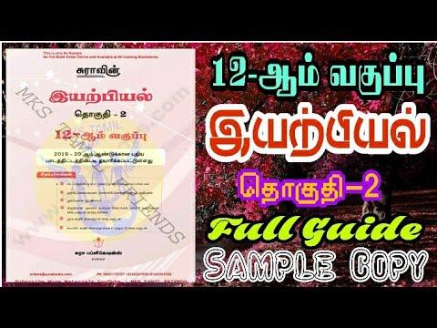 12th Std Physics   Volume-2  Full Guide  Sample Copy  சுராவின் இயற்பியல்   Tamil Medium 2019-2020 