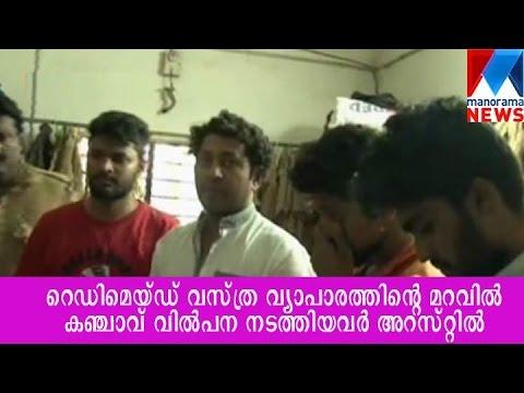 Excise Seize 8.5 kg of Ganja, Arrest Four in aluva   Manorama News