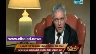 المدعي العام السويسري: الانتهاء من قضية تجميد أموال مبارك قريبا.. فيديو