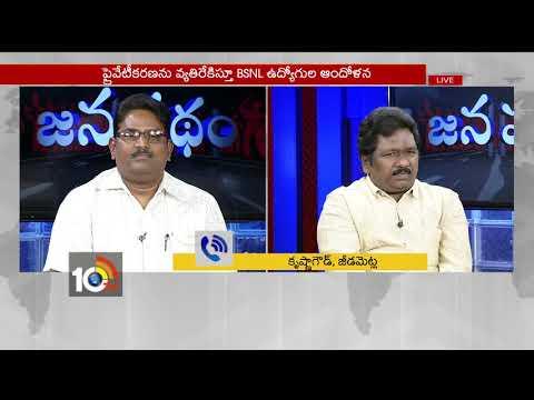 Janapatha | BSNL Employees Unon Leaders Sambhashiva Rao & Ramesh | 10TV