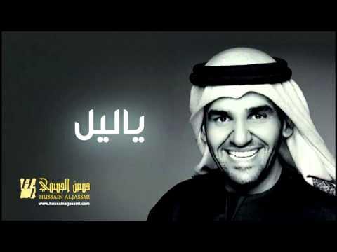 حسين الجسمي - ياليل (النسخة الأصلية) | 2011