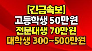 5차 재난지원금 추가경정예산 자격증 취업 고등학생 50…