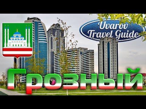 Чечня ГРОЗНЫЙ Russia Travel Guide