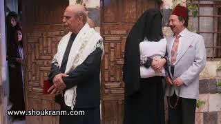 باب الحارة | جوازتك من الزعيم ابو عصام طلعت باطلة ..  فوزية رمت يمين الطلاق على ابو عصام | مضحك جدا