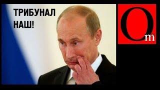 Кремлевская крыса боится Гааги