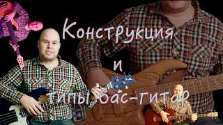 Бас-гитара для начинающих #1// Конструкция и типы бас-гитар // Bass lessons