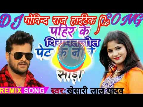 DJRaj Kamal Basti Pahir Ke Pet Ke Neeche Saree Mix By Govind Raj Hi-Teck No 1
