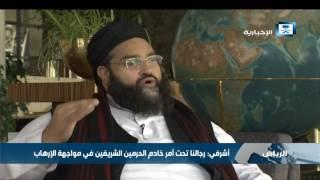 رئيس مجلس علماء باكستان: نحن مع المملكة بكل مانملك في مواجهة الإرهاب