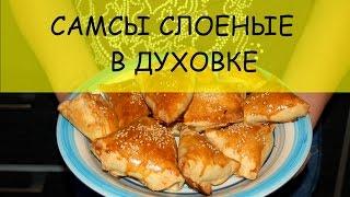 Самсы слоеные в духовке(Самсы слоеные в духовке получаются очень вкусные. Самсы можно готовить с любой начинкой. Рецепт приготовле..., 2014-09-01T16:20:16.000Z)
