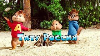 Элвин и бурундуки поют - Тату Россия (T-Killah)