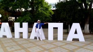 видео Белая шляпа в Анапе