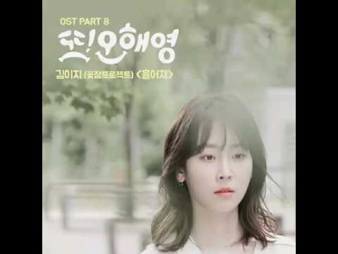 Kim EZ – Scattered (흩어져) Lyrics | Another Miss Oh OST – Part 8