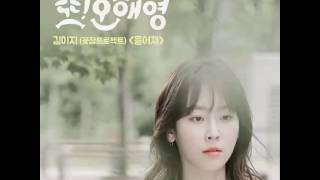 Video Kim EZ – Scattered (흩어져) Lyrics | Another Miss Oh OST – Part 8 download MP3, 3GP, MP4, WEBM, AVI, FLV Juni 2018