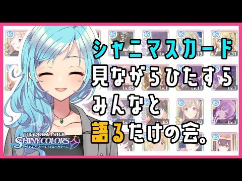 【シャニマス#4】オタクあつまれ~~!!【桜見由夜】