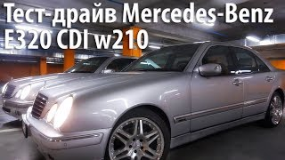 тест драйв mercedes benz e320 cdi w210