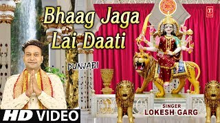 BHAAG JAGA LAI DAATI I LOKESH GARG I Punjabi Devi Bhajan I New Latest Full HD