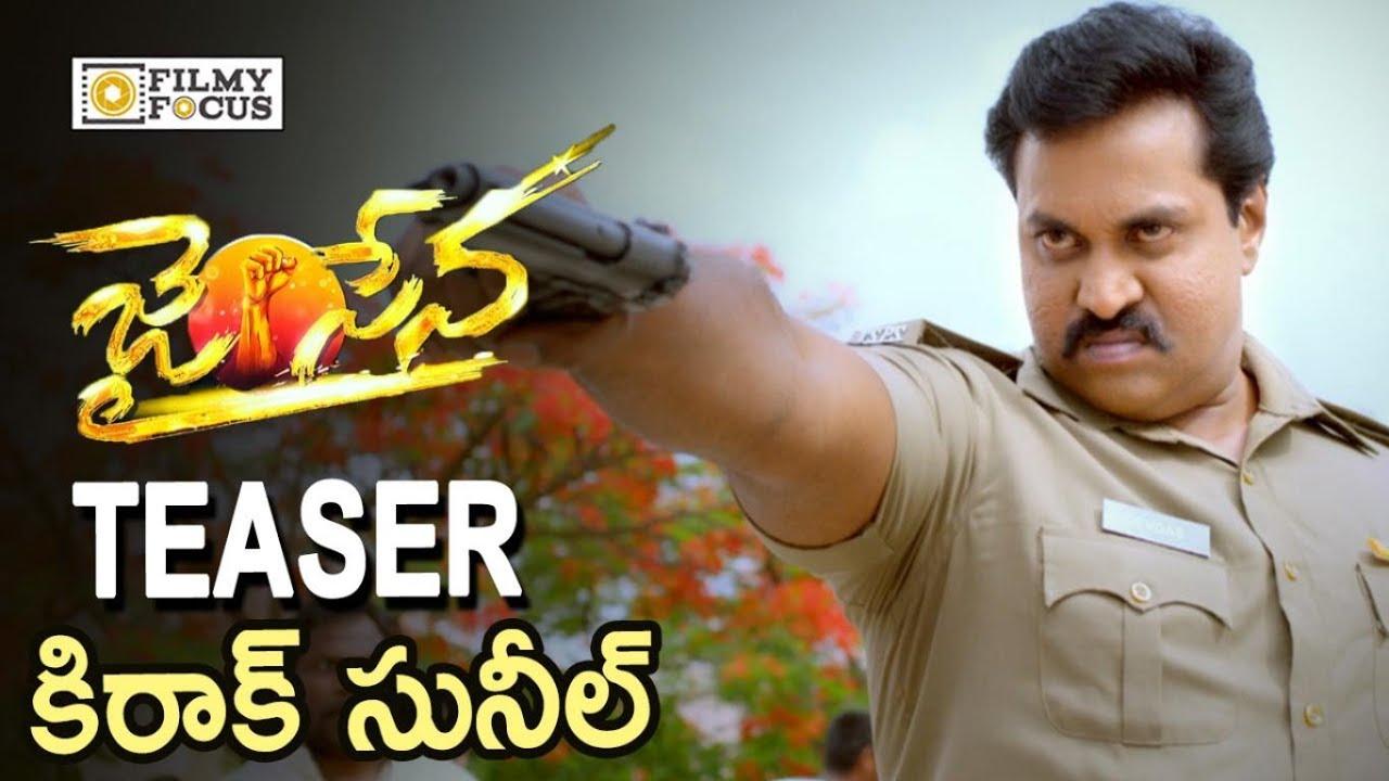 Download Jai Sena Movie Official Teaser    Sunil, Samudra - Filmyfocus.com
