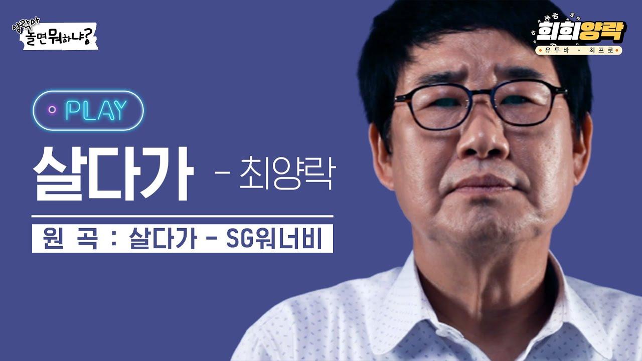 [놀면 뭐하냐?] 최양락의 발라드 도전!? 한이 서린 창법으로 부르는 살다가😥 #SG워너비 #살다가