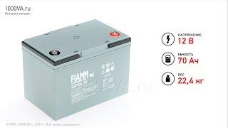 видео Аккумулятор Fiamm 12FGHL22, аккумуляторная батарея с доставкой, АКБ