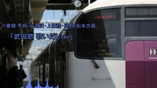 石和温泉駅 発車メロディ