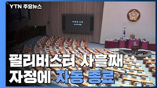 '필리버스터' 성탄절에도 계속...오늘 밤 12시 자동 종료 / YTN
