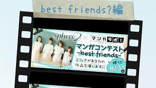 スフィア×マンガラボ?コラボ企画「マンガコンテスト〜best friends〜」スペシャルボイスドラマ best friends?編