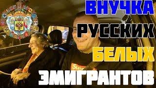 500 по центру (внучка Русских эмигрантов)