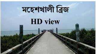 না দেখলেই মিস, মনে হবে স্বর্গের পথ দিয়ে হেটে যাচ্ছি। মহেশখালী ব্রিজ   Moheshkhali Bridge -  HD view