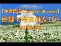 【沖縄民謡】民謡で今日拝なびら 2018年4月23日放送分 〜Okinawan music radio program