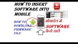 Firmware file  कैसे डाऊनलोड करे कोई भी मोबाईल के लिए how to download firmware file for any mobiles
