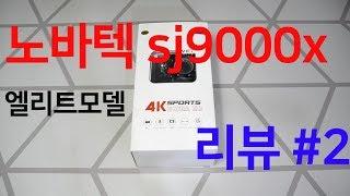 노바텍 sj9000 , sj9000x 액션캠 짭프로 리…