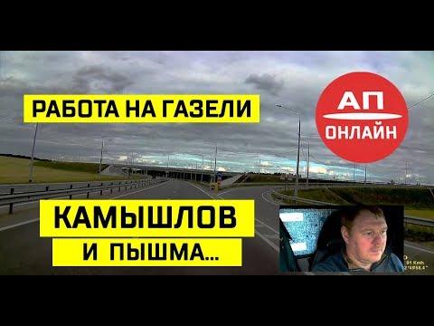 Объездная г. Камышлов и дорога до пгт. Пышма